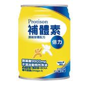 補體素倍力濃縮營養配方(24罐/箱,共一箱)【杏一】