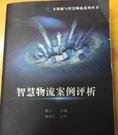 簡體書-絕版 僅剩一本【智慧物流案例評析】 9787121274756 電子工業出版社 作者:戴定一 主編