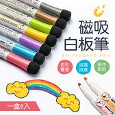 《色彩豐富!8支盒裝》磁吸白板筆 塗鴉繪畫筆 白板筆 彩色白板筆 磁吸 白板 畫畫可擦 塗鴉