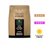 【歐客佬】巴拿馬 翡翠莊園 綠標 藝伎 日曬 咖啡豆 (半磅) 黃金烘焙 (11020702)
