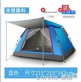 帳篷戶外野營加厚速開沙灘露營防暴雨賬蓬單雙4-6人全自動 樂活生活館