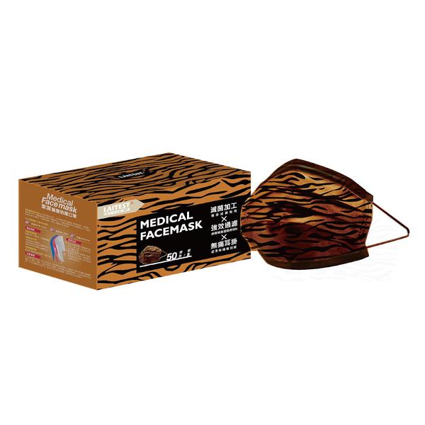 萊潔 醫療防護口罩成人-褐虎紋(50入/盒裝)