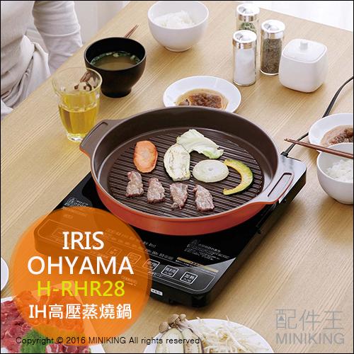 【配件王】日本代購 IRIS OHYAMA H-RHR28 IH高壓蒸燒鍋 蒸氣 赤紅外線 排多餘油脂 28cm