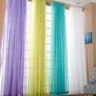 窗紗 定制高檔簡約純色紗簾窗紗透光窗簾床幔客廳陽台飄 【全館免運】