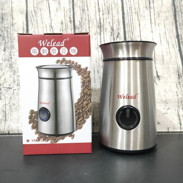 Welead 電動磨豆機 啡研磨機 磨粉機 咖啡機 磨豆機