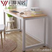 月燁簡約臥室電腦台式家用辦公桌寫字台書桌雙人簡易筆記本小桌子QM 美芭