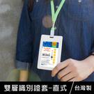 珠友 NA-20233 直式雙層識別證套/識別證件套/出入証套/工作證套/悠遊卡/識別證/信用卡套 /60入