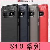 【萌萌噠】三星 Galaxy S10 / S10+ / S10e 類金屬碳纖維拉絲紋保護殼 軟硬組合 全包矽膠軟殼 手機殼
