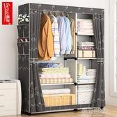 衣櫃簡易布衣櫃衣櫥布藝折疊收納簡約現代經濟型雙人組裝宿舍櫃子igo『潮流世家』