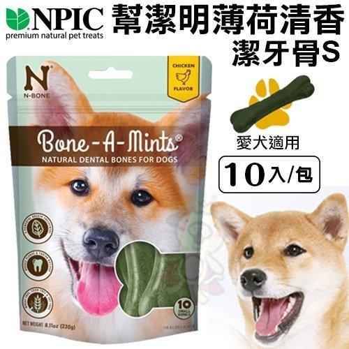 *WANG*幫潔明Bone-A-Mint《薄荷清香潔牙骨》S號 犬用零食