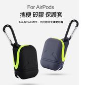 AirPods 保護套 矽膠 蘋果耳機保護套 蘋果耳機收納包 AirPods收納包
