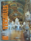 【書寶二手書T4/藝術_YDR】參觀凡爾賽-凡爾賽宮殿和博物館的傑出代表作