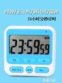 廚房定時器提醒器學生學習靜音電子秒表番茄鐘鬧鐘記時器倒計時器『美優小屋』