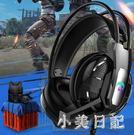 電腦耳機頭戴式臺式電競游戲耳麥USB7.1聲道絕地求生吃雞網吧帶麥有線帶話筒 js12256『小美日記』