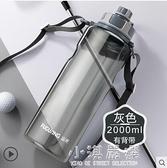 超大容量塑料水杯子男便攜水瓶太空杯戶外運動大號水壺『小淇嚴選』