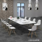 會議桌椅組合簡約現代長條辦公桌工業風接待培訓員工桌 1995生活雜貨igo
