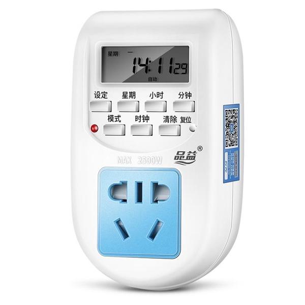 定時器開關插座充電保護電瓶電動車自動斷電智能時控控制器倒計時 樂活生活館