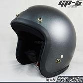 GP5 大頭款 安全帽 GP-5 305 加大 素色 消光灰 大帽款 半罩 復古帽 內襯可拆 加購鏡片