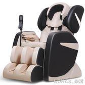 按摩椅 家用 全自動老人太空艙全身多功能揉捏推拿腰部沙發 igo樂活生活館