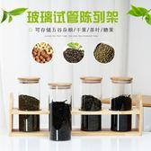 一件免運 廚房干果玻璃瓶茶葉試管陳列架透明密封罐奶茶咖啡豆展示架儲存罐