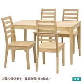 ◎實木餐桌椅五件組 VIK165 NA NITORI宜得利家居