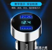 現代車載充電器多功能萬能型車充汽車用一拖二點煙器usb手機快充 藍嵐