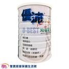營養食品 優沛1250均衡配方 - 香草...