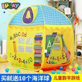 兒童帳篷室內戶外公主球池室玩具屋海洋球波波球池消費滿一千現折一百igo
