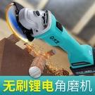 角磨機 無刷充電角磨機電動打磨磨光機鋰電多功能萬用手磨機切割工具【八折搶購】