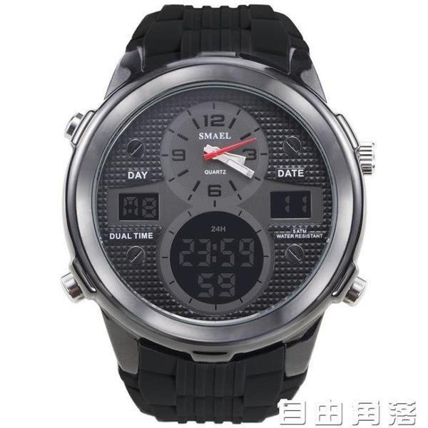 爆款斯麥爾運動防水雙顯男士大錶盤手錶多功能合金電子手錶腕錶 自由角落