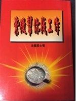 二手書博民逛書店 《紫微幫你找工作》 R2Y ISBN:957985887X│法雲居士