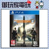 ★御玩家★預購免運費 3/8發售 PS4 湯姆克蘭西:全境封鎖 2 中文版