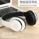 藍芽耳機頭戴式重低音 無線插卡音樂耳麥通用 魔法鞋櫃