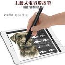 【金屬筆頭永久免更換】2.0mm超細筆頭 書寫/繪圖 充電主動式 金屬 電容筆/觸控筆-ZY