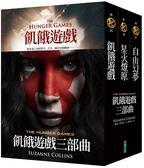(二手書)飢餓遊戲三部曲