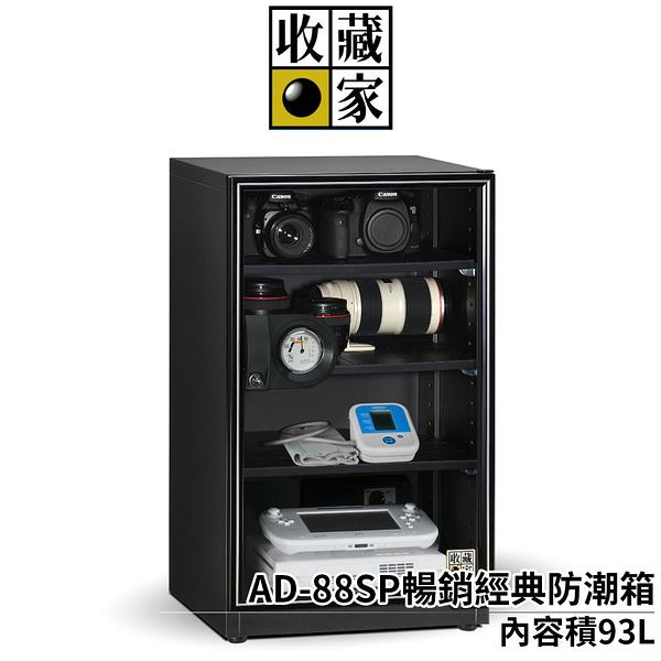 收藏家 AD-88SP 暢銷經典防潮箱