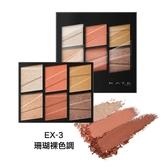 凱婷 同調六色眼彩盤 EX-3 (6.8g)