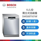 【南紡購物中心】【BOSCH 博世】13人份 220V獨立式沸石洗碗機 SMS88TI01W (含基本安裝)
