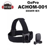 GOPRO ACHOM-001 快拆頭部綁帶 (27)《台南/上新/原廠公司貨》適用 GoPro HEOR 8 7 6 5 等系列