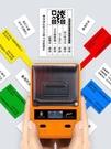 線纜標簽打印機刀型通信機房網路布線電信行動尾纖光纜光纖旗幟手持便攜 【全館免運】