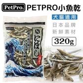 *KING WANG*日本PET PRO《小魚乾》320g/包 犬貓適用零食