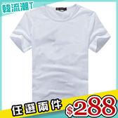 任選2件殺288修身T恤衣服韓圓領素色白色短袖T恤上衣男大尺碼【R9B0183】