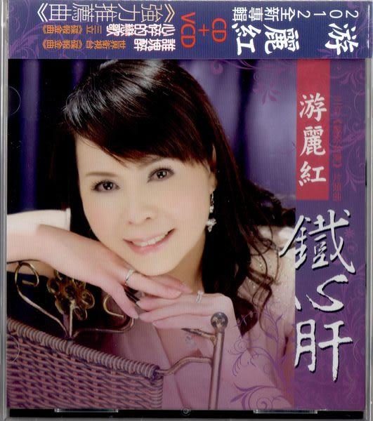 游麗紅 鐵心肝 CD附DVD   (音樂影片購)