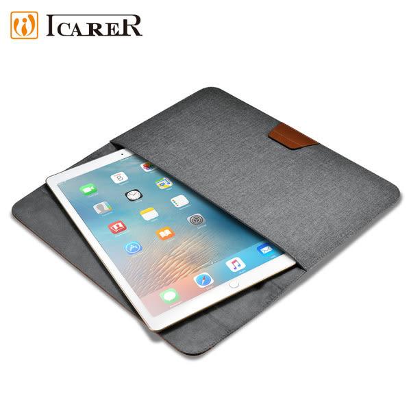 【愛瘋潮】ICARER 澄廓系列 平板電腦 筆記型電腦 防潑水支架內膽包