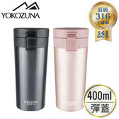 YOKOZUNA 頂極316不鏽鋼簡約彈蓋保溫杯400ml 保冷杯 隨行杯