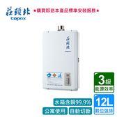 莊頭北_數位強排型熱水器12L_TH-7126FE (BA110005)