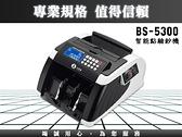 大當家 BS-5300台幣銀行專用點鈔機~仟元加強鑒偽~熱賣機款