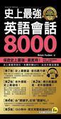 (二手書)史上最強英語會話8,000(全亞洲同步修訂版)