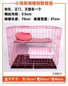 貓籠子貓別墅別墅型二層家用三層大號貓舍雙層貓咪貓窩 MKS快速出貨