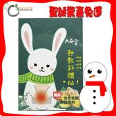 //★聖誕驚喜免運//【大安堂】 熱敷舒體貼(外用) 6片/盒